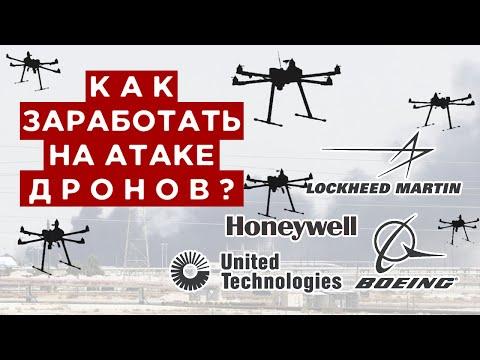 Прогнозы по нефти, как заработать на атаке дронов и почему россияне не копят деньги / Новости