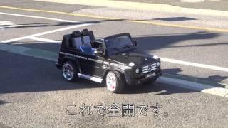 電動乗用ラジコン 【Benz ベンツ G55 AMG】 6V→12V(3S)載せ換え