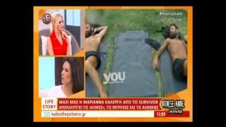 Youweekly.gr: Η Μαριάννα Καλλέργη για τον έρωτα στο Survivor και τα νέα της επαγγελματικά σχέδια