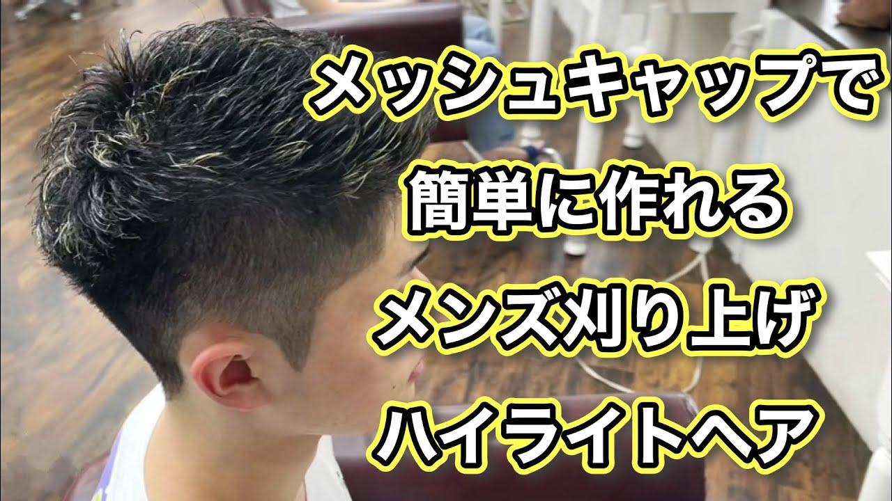 【メンズカット】メッシュキャップで簡単に作れる刈り上げハイライトヘア