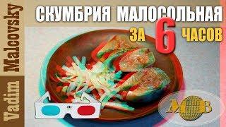 3D stereo red-cyan Рецепт Скумбрия малосольная быстрого посола за 6 часов.