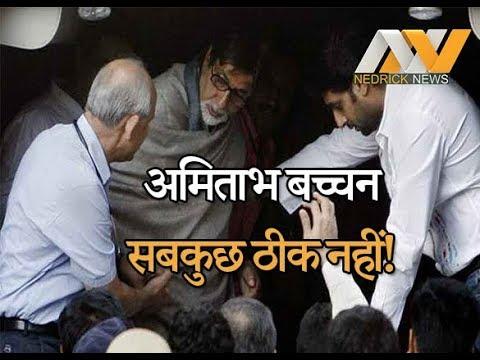 Amitabh Bachchan Not Well   Jodhpur   Heath Updates   Doctors Rushed from Mumbai