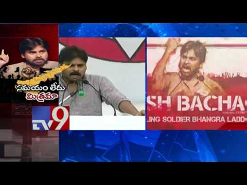 Pawan Kalyan s  Desh Bachao  Album for Clean Politics - TV9