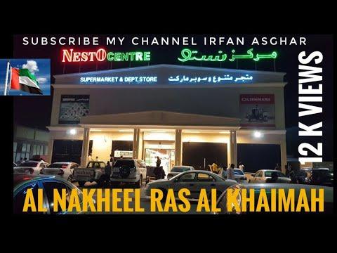 AL NAKHEEL [ RAS AL KHAIMAH]🇦🇪2019