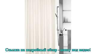 1015641 Spirella Штора для ванной комнаты TEX SHINE шампань 240х180 см(, 2015-02-23T16:28:07.000Z)