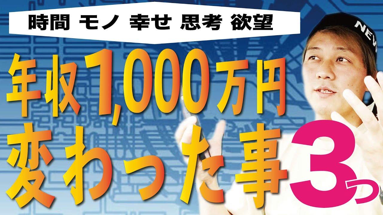 年収1000万円で変わった事3点