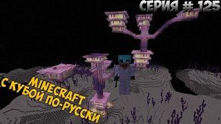Minecraft с Кубой по-русски №125 | 2 Сезон | Новый Данж в мире Дракона