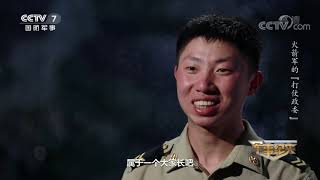 """《军事纪实》 20190912 火箭军的""""打仗政委""""  CCTV军事"""