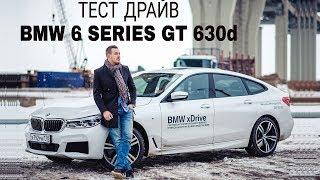 видео Новый БМВ 6 серии Гран Туризмо. Автосалоны и официальные дилеры BMW 6-Series Gran Turismo.