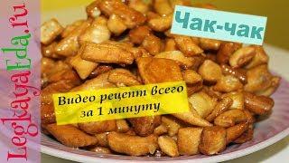 Чак-чак с медом: рецепт в домашних условиях