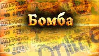 Бомба Сонник онлайн   Sonoonline  Сон про Бомбу
