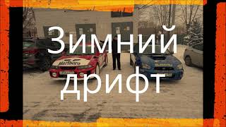 Зимний ДРИФТ на авто и квадроциклах