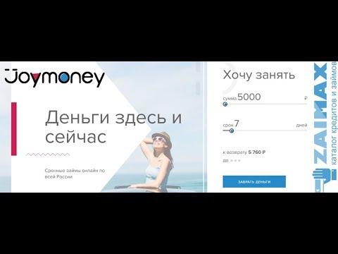 ДЖОЙ МАНИ (Joymoney) займ онлайн Личный кабинет: Вход