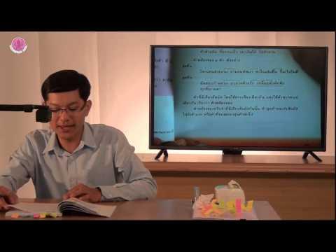 วิชา ภาษาไทย ภาษาพาที ป 3 part 5