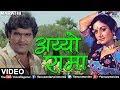 Download अय्याे रामा | Aiyo Rama Rama | Changu Mangu | Ashok Saraf | Superhit Marathi Songs | मराठी गाणी MP3 song and Music Video