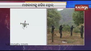 Maoist-prone areas of Odisha to be monitored by drone surveillance: RP Sharma || Kalinga TV