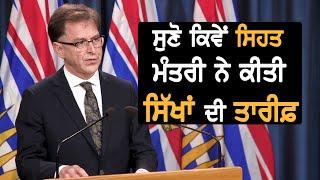BC Health Minister Praised Sikh Nation's Efforts