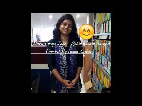 ektuku-choya-lage-ektuku-kotha-suni-|-rabindra-sangeet-|-soma-sarker-|-bangladeshi-girl
