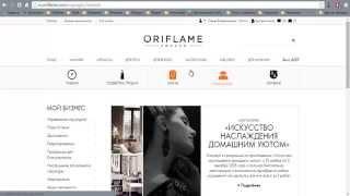 Видео урок как оформить интернет заказ Орифлэйм(Практическая помощь как сделать заказ.Оформление карты VIP клиента на скидку от 20 % до 50%. Пройдите по ссылке:..., 2015-11-21T16:30:39.000Z)