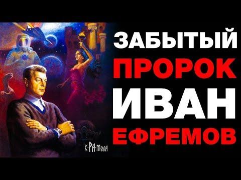 Иван Ефремов под
