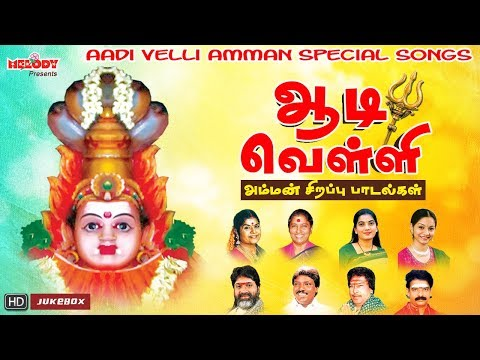 Aadi Velli Vol 1 | Amman Songs | Tamil Devotional Songs | Bhakti Maalai