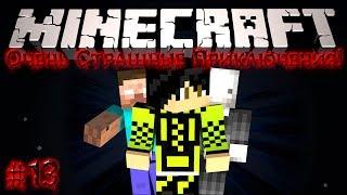 Minecraft: Очень Страшные Приключения! #13 - Обитель зла?!