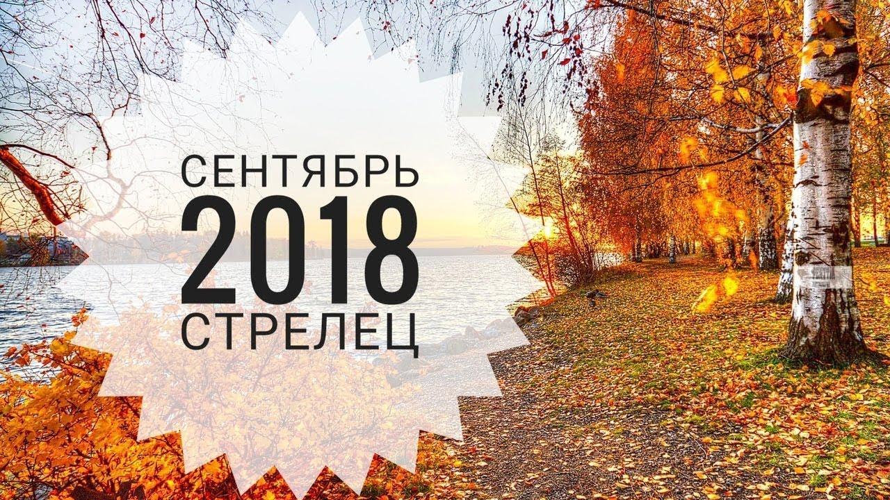 Стрелец: Гороскоп на Сентябрь 2018. Любовный гороскоп. Финансовый гороскоп