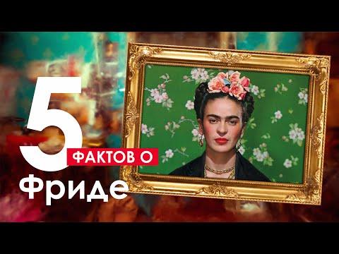 5 Фактов о Фриде Кало