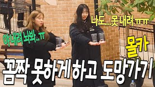 [ENG]Put a Water cup on the back of a stranger's hand and I run away  [Korea-Prank]