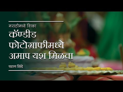 Candid Photography explained by Mr  Parag Shinde in Marathi