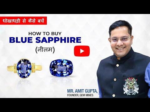 How To Buy Blue Sapphire Neelam By Amit Gupta Gem Mines +91-9810091024 / +91-98108 00550.