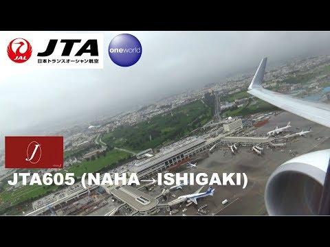 大雨のフライト 那覇→新石垣 JTA605 B737-800