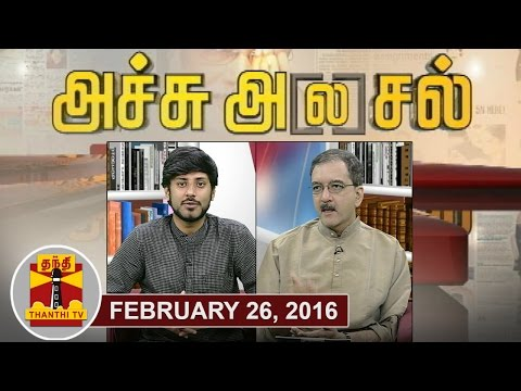 (26/02/2017) Achu A[la]sal | Trending Topics in Newspapers Today | Thanthi TV