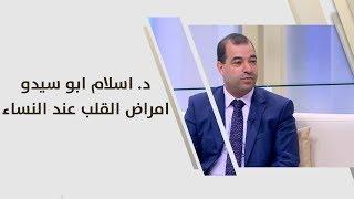 د. اسلام ابو سيدو - امراض القلب عند النساء
