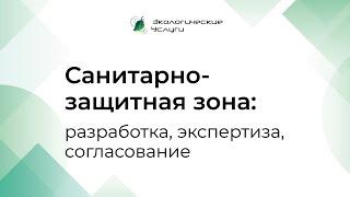 Проект СЗЗ: от проекта до утвержденных границ (урок 8)