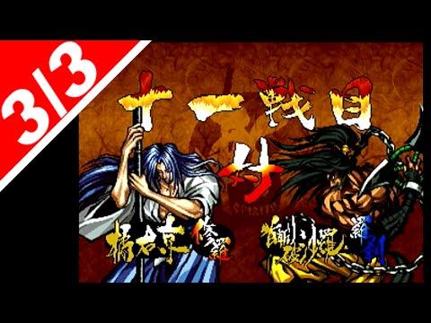 [3/3] 橘右京(TACHIBANA Ukyo) Playthrough - サムライスピリッツ 斬紅郎無双剣 [GV-VCBOX,GV-SDREC]
