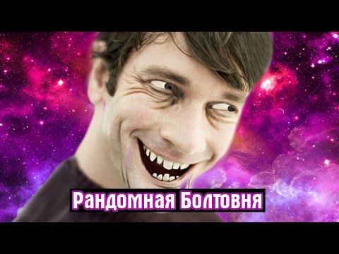 видео: Рандомная Болтовня | azazin kreet и Юранус
