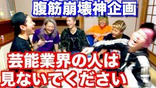 【やっぱこの企画はダメだw】有名人遊戯王ゲーム『本日最後!ついに脇、まる、参戦!』 thumbnail