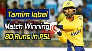 Tamim Iqbal Match Winning 80 Runs in PSL | Peshawar Zalmi vs Islamabad United | HBL PSL