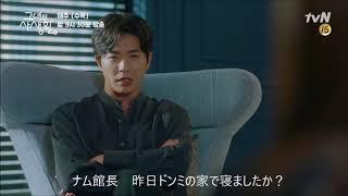 彼女の私生活11話予告日本語字幕です。 ドンミの幼馴染ウンギがドンミへ...