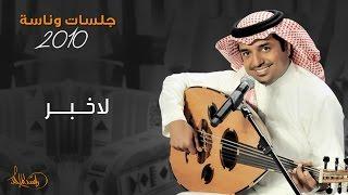 راشد الماجد - لاخبر (جلسات وناسه) | 2010