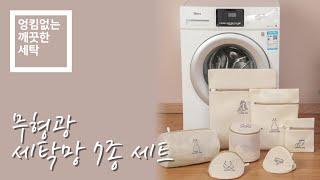 엉킴 없는 깨끗한 세탁! 세탁망 7종세트