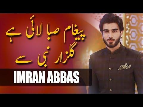 Imran Abbas | Pegham Saba Lai Hai Gulzar Nabi Sy | Ramazan 2018 | Express Ent