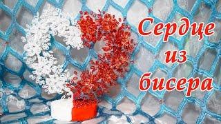 Сердце из бисера. ВАЛЕНТИНКА ко Дню всех Влюбленных.