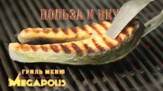 Видеопрезентация Гриль меню Ресторан Мегаполис