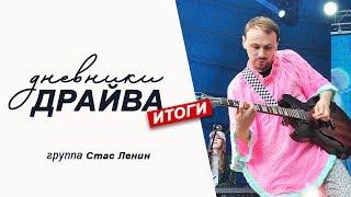 Группа Стас Ленин из Одессы I Дневники Драйва