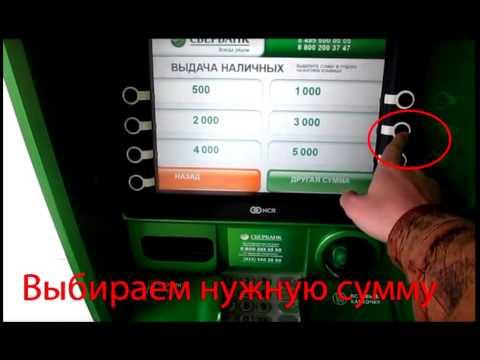 Как снять деньги в банкомате Сбербанка