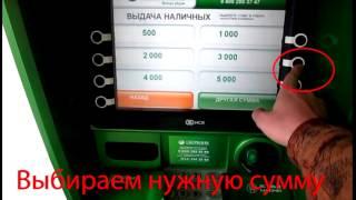 видео Как снять деньги с карты Сбербанк в Крыму