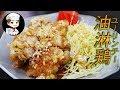 油淋鶏・家庭でプロ飯 中華の定番 の動画、YouTube動画。