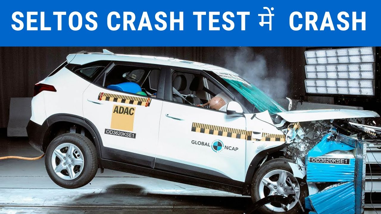 क्यों दी KIA SELTOS को 3 STAR RATING ? GLOBAL NCAP CRASH TEST RATING I